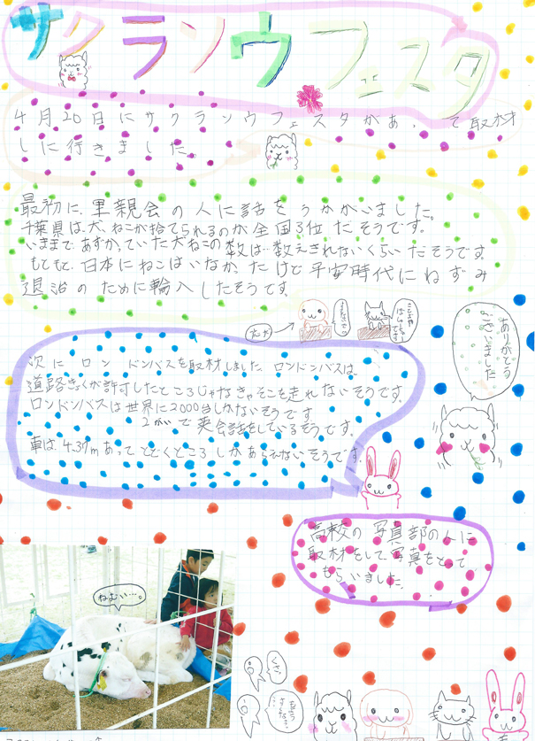 20140420_ami.jpg