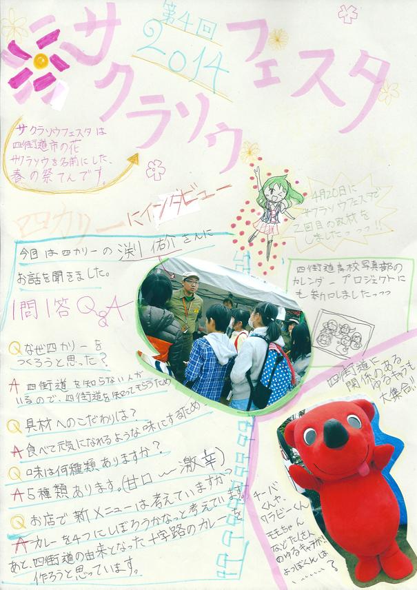 20140420_himichan.jpg