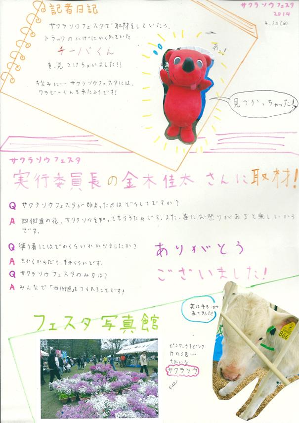 20140420_mikuru_01.jpg