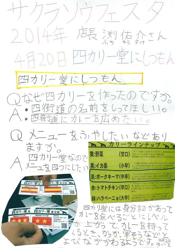 20140420_yui.jpg