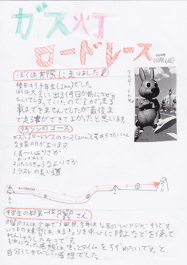 20141116_kuri_01.jpg