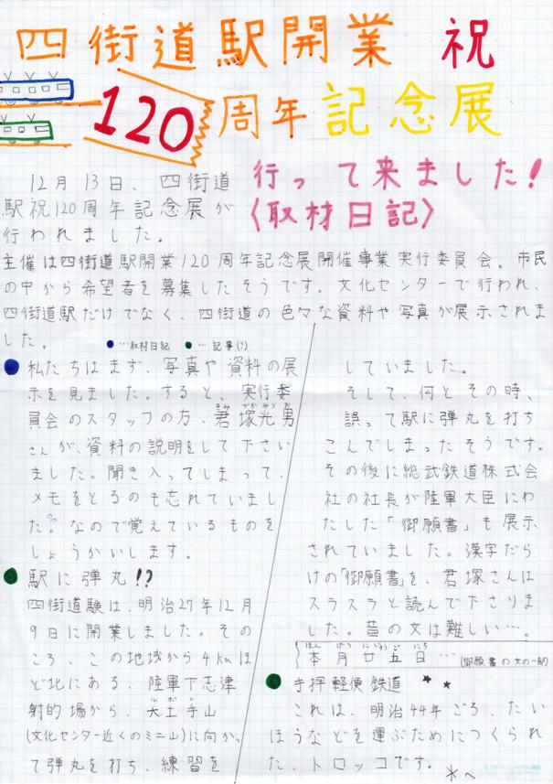 20141213_mikuru_01.jpg