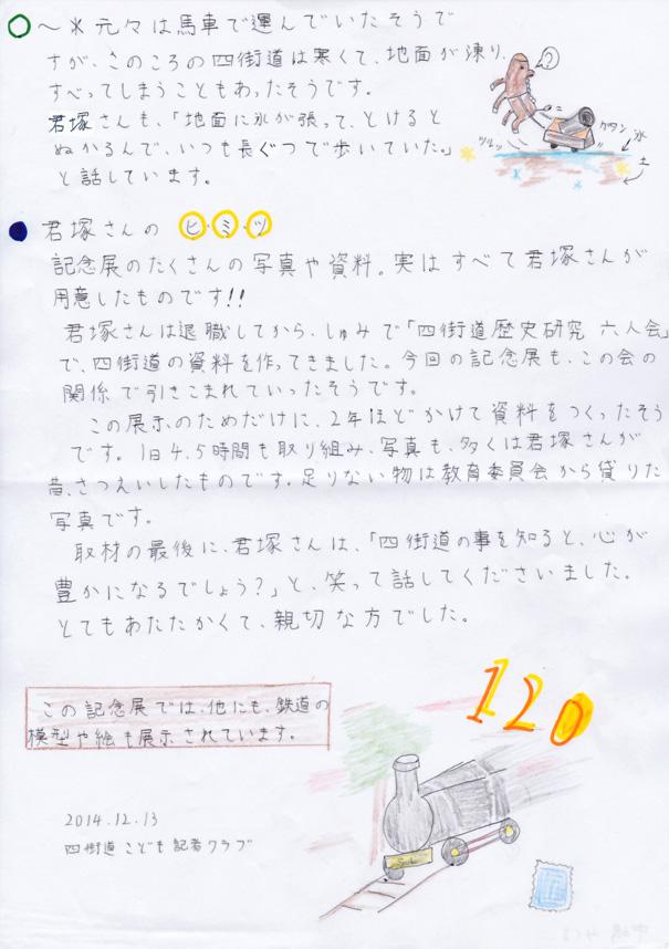 20141213_mikuru_02.jpg