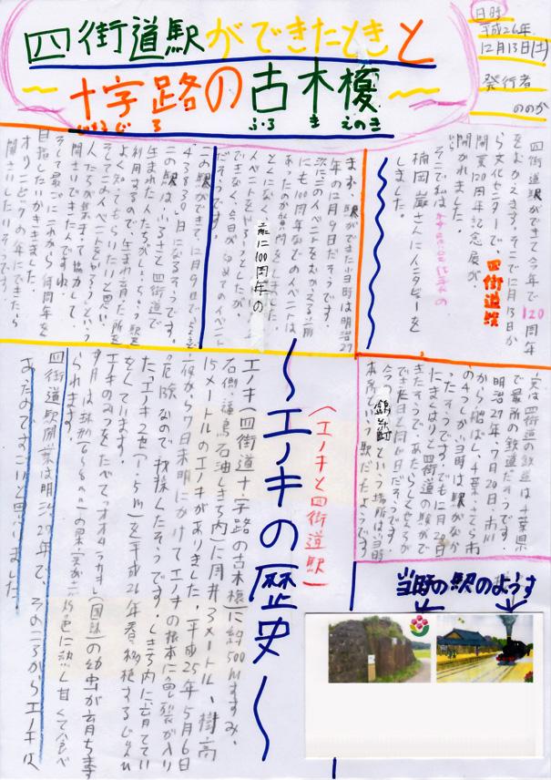 20141213_nonoka_01.jpg