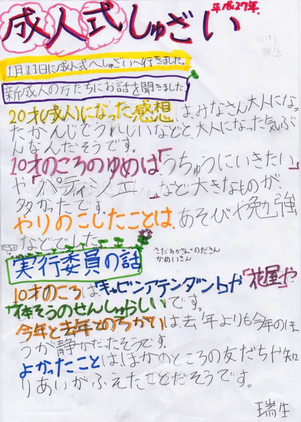20150111_mii_01.jpg