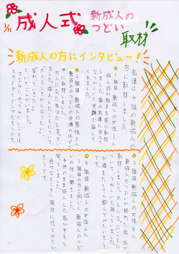 20150111_mikuru_01.jpg