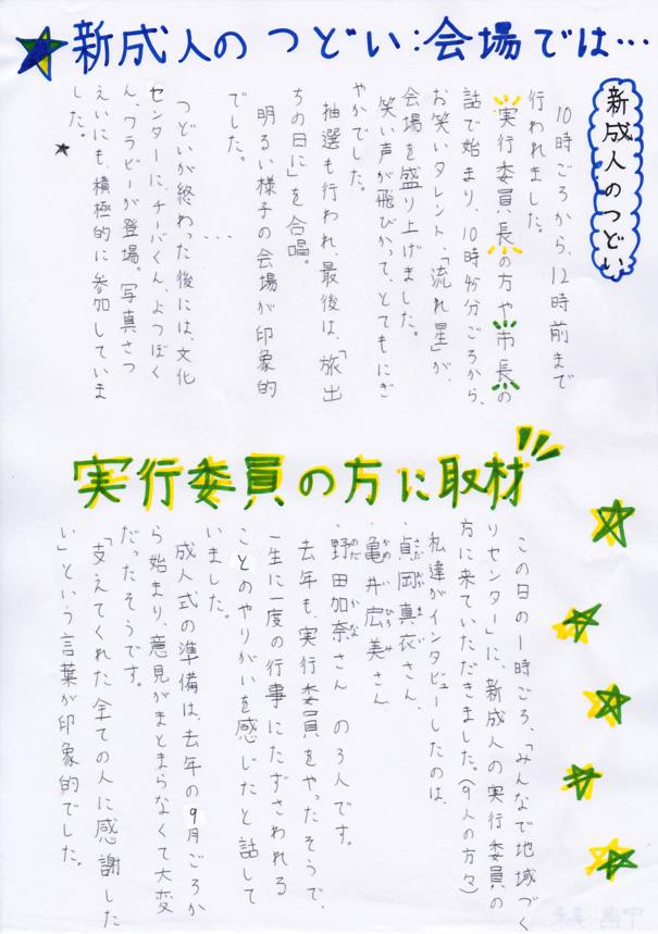 20150111_mikuru_02.jpg