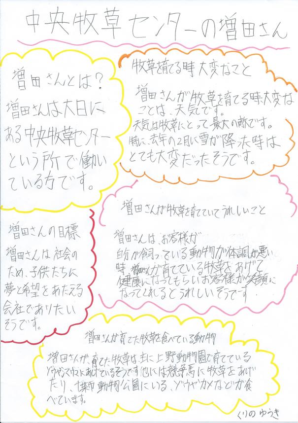 20150214_kuriin_01.jpg