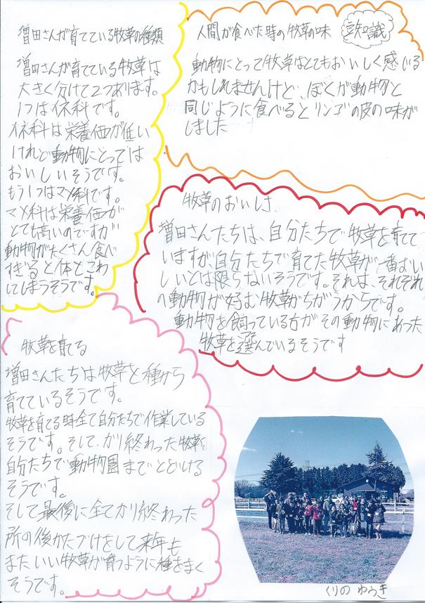 20150214_kuriin_02.jpg