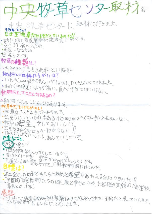 20150214_mii.jpg