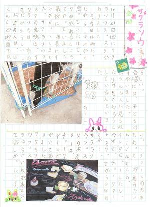 newあみちゃん記事.jpg