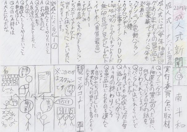 20170108_towa.jpg