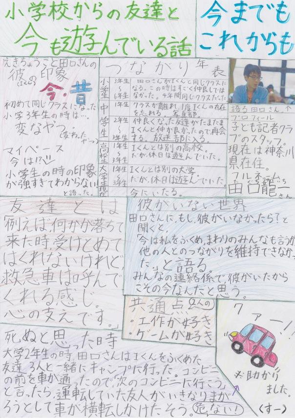 20170520_suzu.jpg