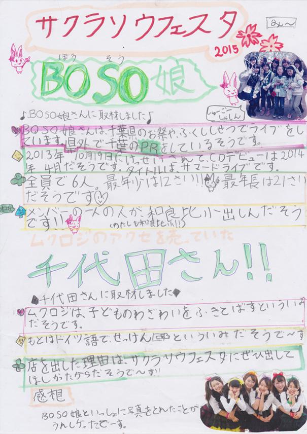 20150412_mizuki.jpg