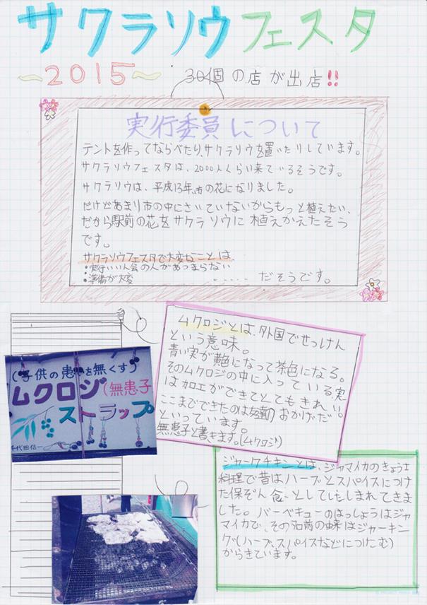 20150412_yuito.jpg