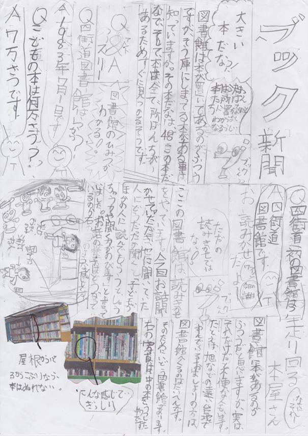 library_akitomo_01.jpg