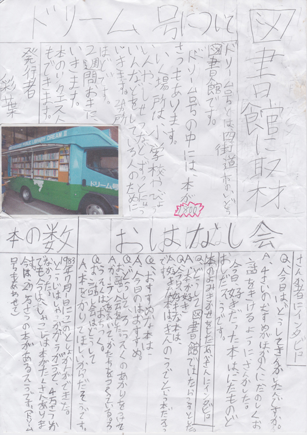 library_ayaha01.jpg