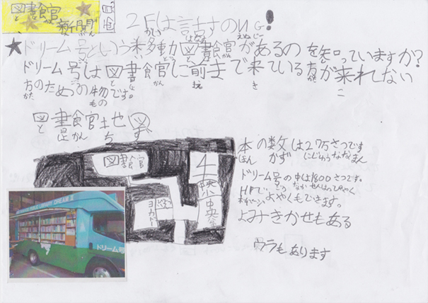 library_kaede_01.jpg