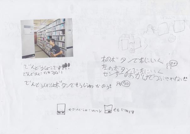 library_kaede_02.jpg