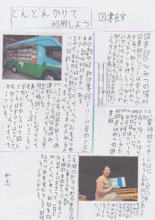 library_kazushi_01.jpg