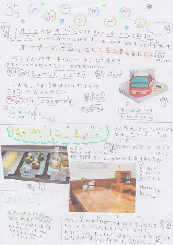 teenkarbel_kozue_01.jpg