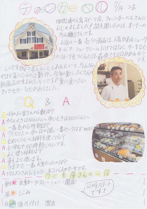 teenkarbel_shiho_01.jpg